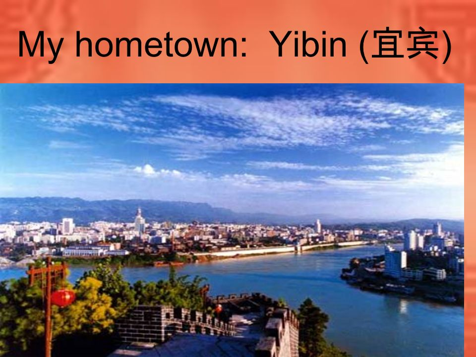 My hometown: Yibin (宜宾)