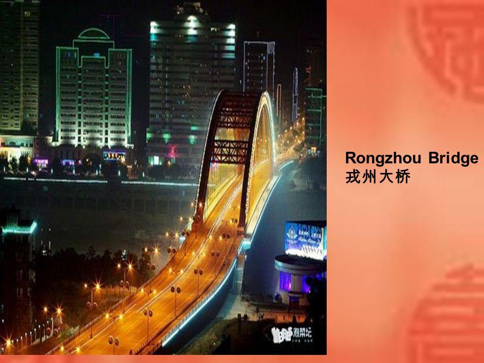 Rongzhou Bridge 戎州大桥
