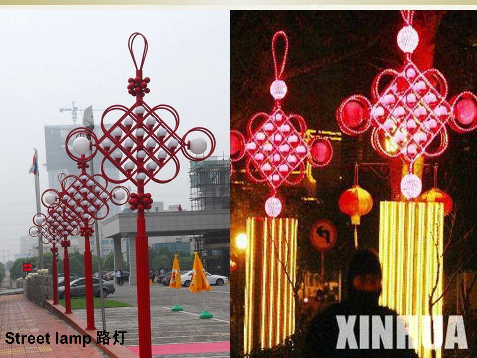 Street lamp 路灯