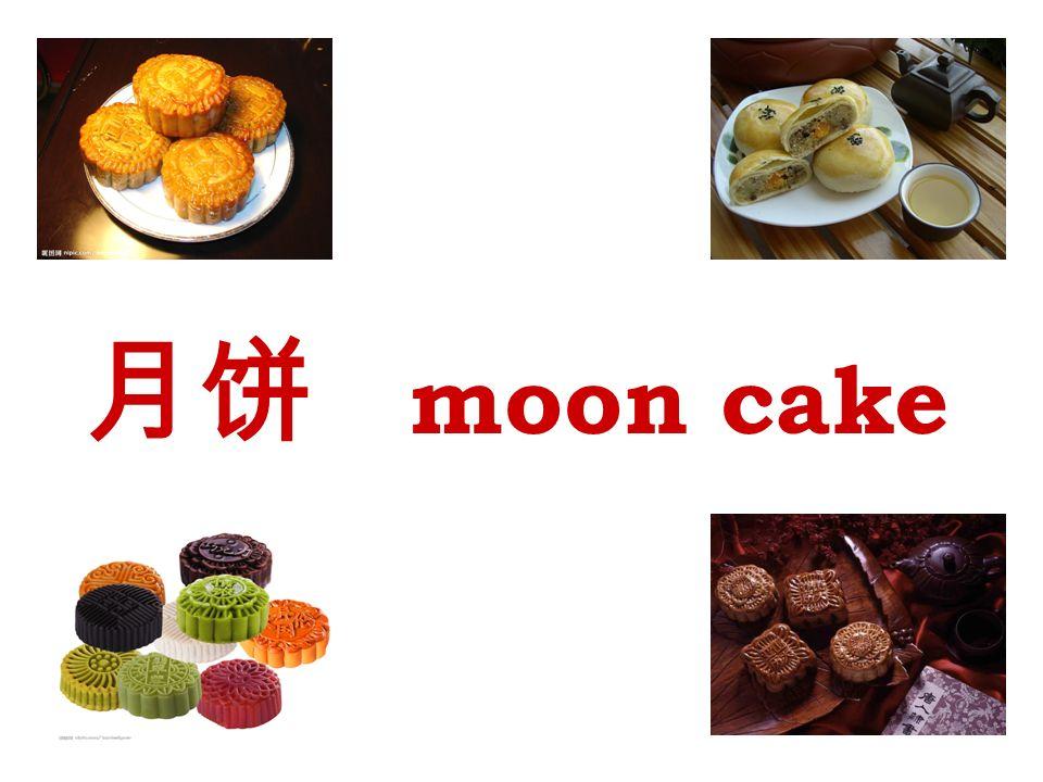 月饼 moon cake