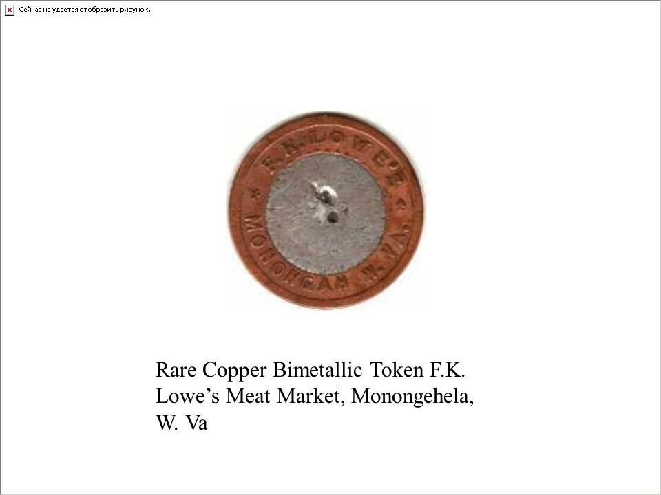 Rare Copper Bimetallic Token F. K. Lowe's Meat Market, Monongehela, W