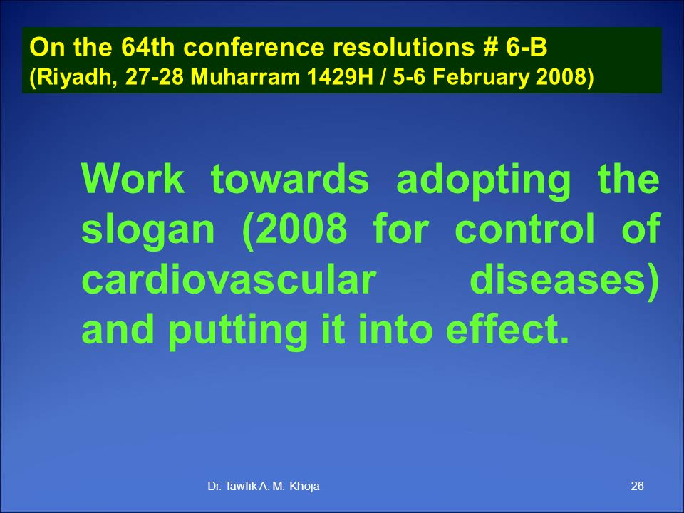 On the 64th conference resolutions # 6-B