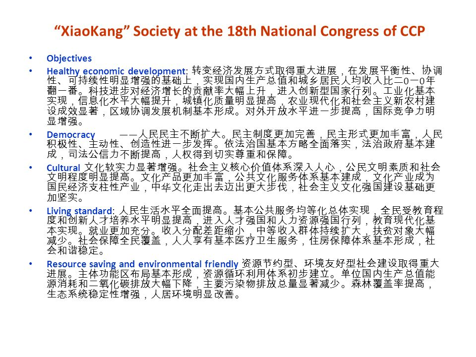 XiaoKang Society at the 18th National Congress of CCP