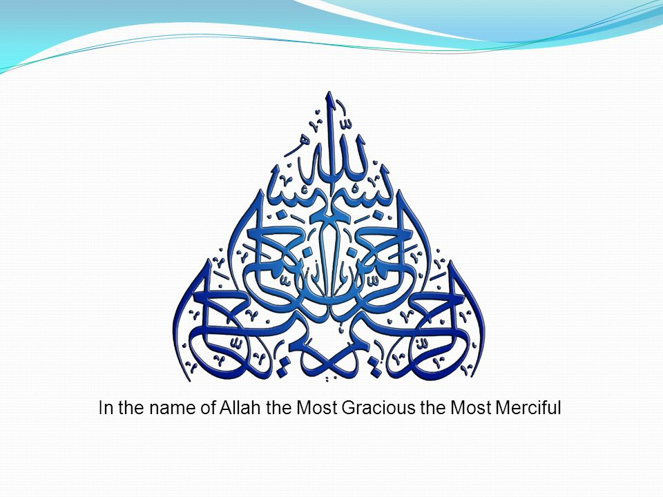 In the name of Allah the Most Gracious the Most Merciful ...