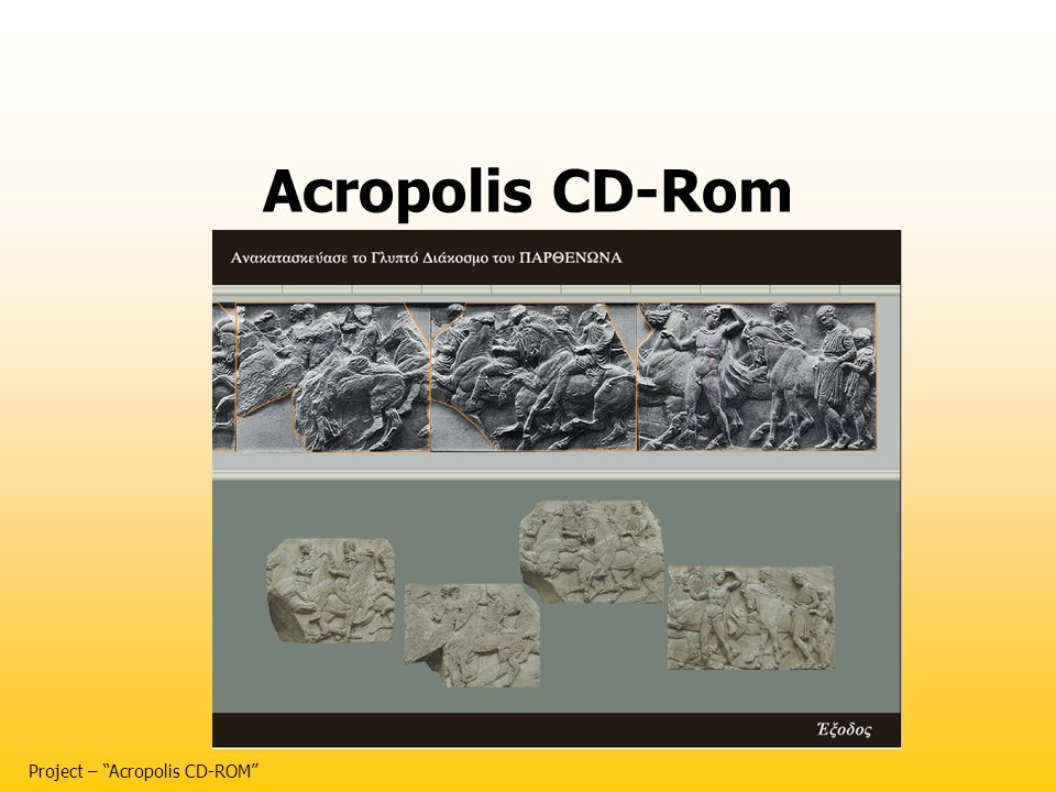 Acropolis CD-Rom Project – Acropolis CD-ROM