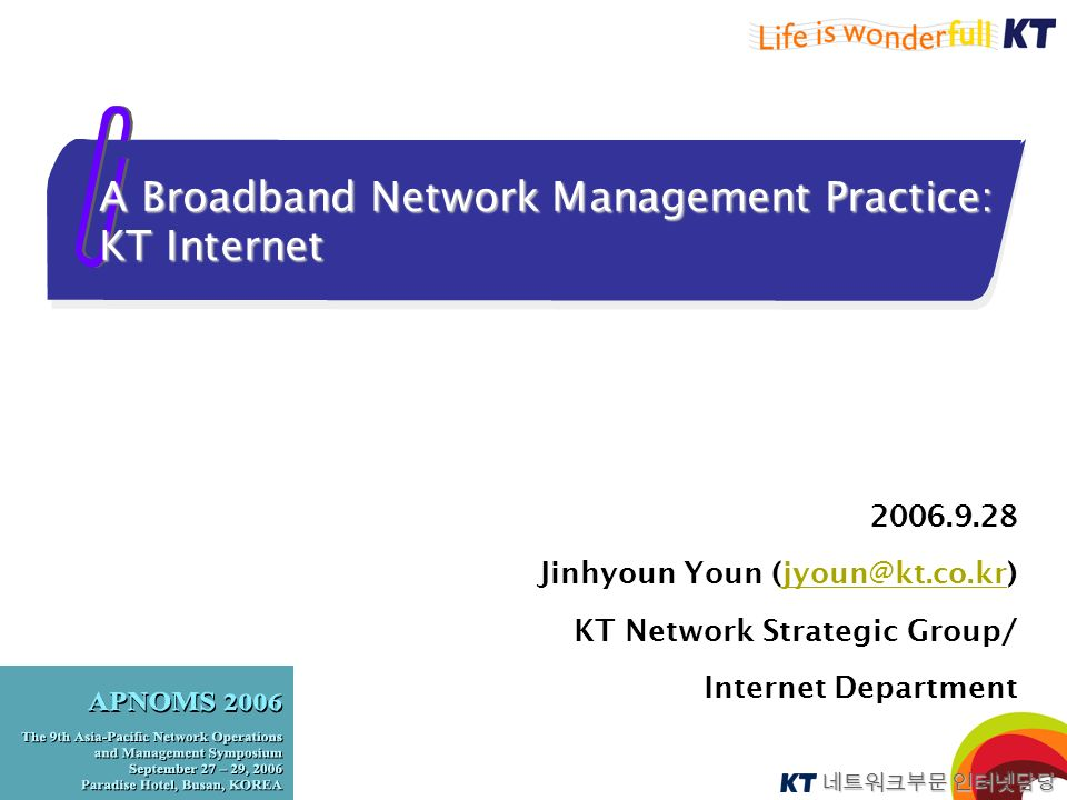 A Broadband Network Management Practice: KT Internet