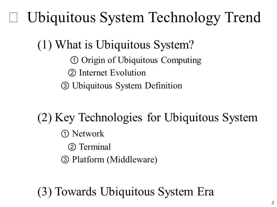 Ⅰ Ubiquitous System Technology Trend