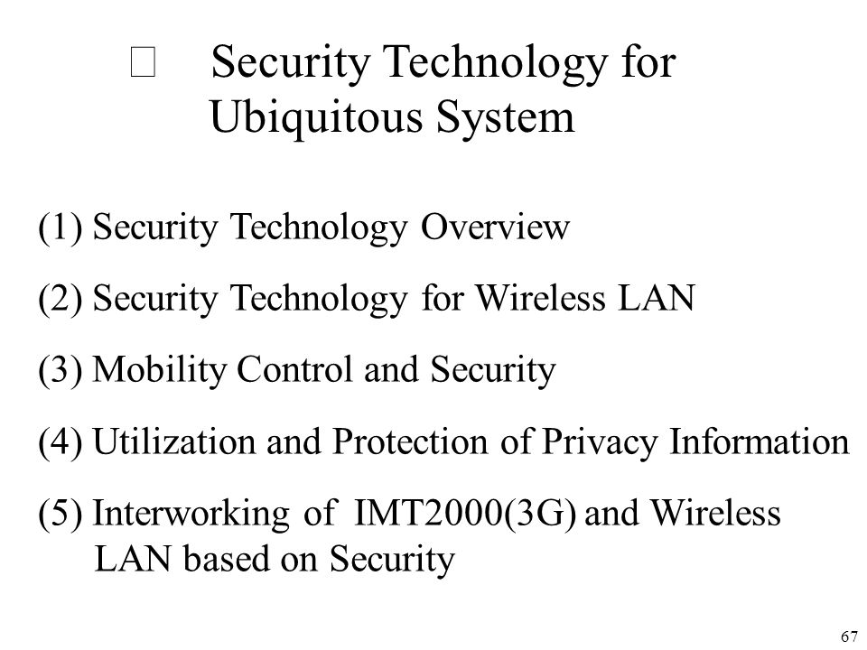 Ⅱ Security Technology for Ubiquitous System