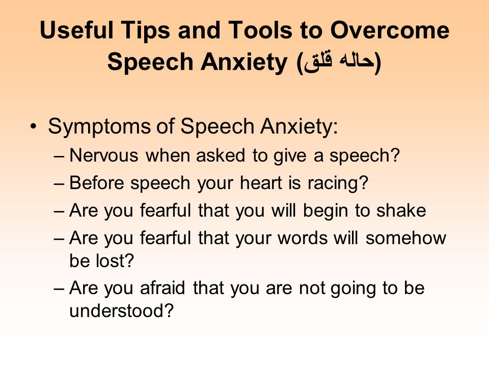 overcoming speech anxiety The anxiety trick is behind most of the trouble people have with chronic anxiety have you struggled to overcome an anxiety disorder, only to get disappointing results, or even feel worse over time.