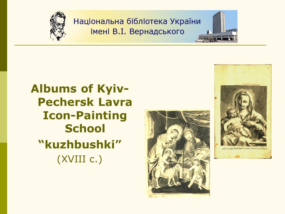 Albums of Kyiv-Pechersk Lavra Icon-Painting School