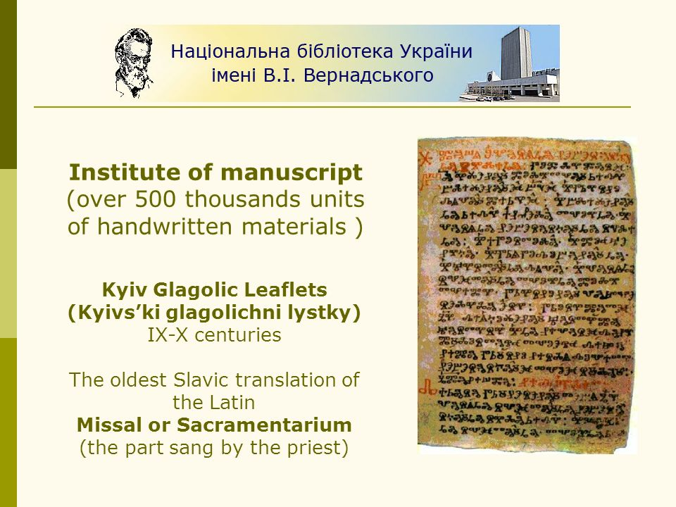 Institute of manuscript (over 500 thousands units of handwritten materials )