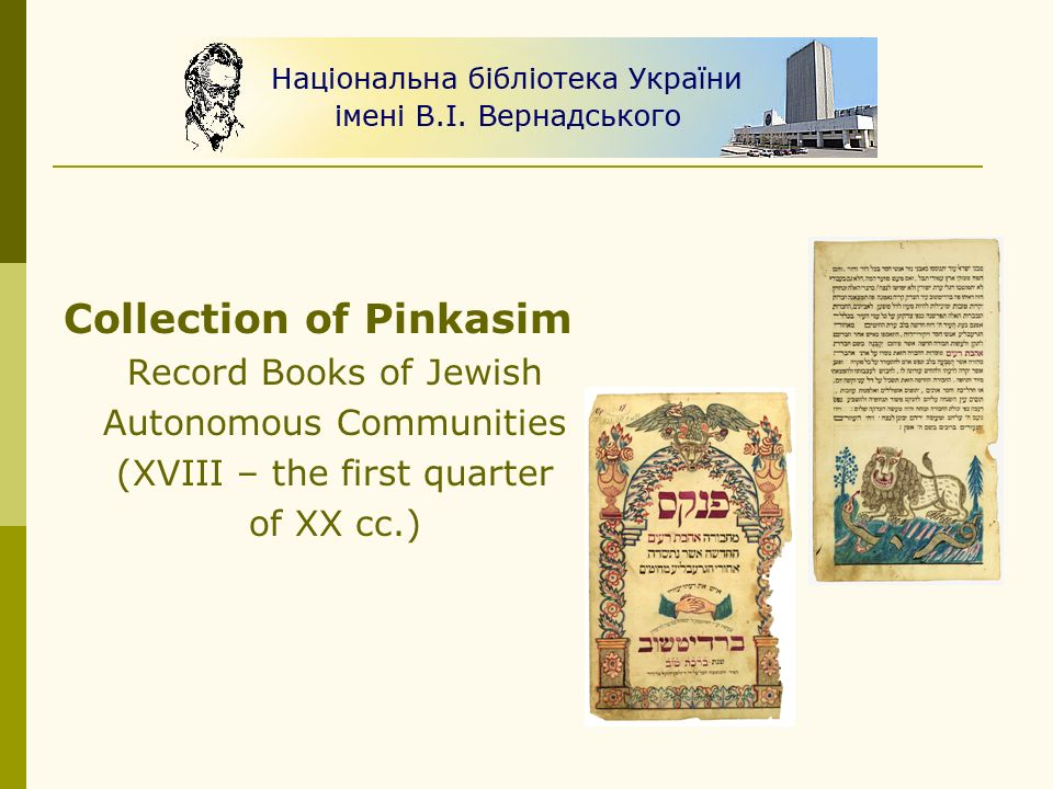 Collection of Pinkasim