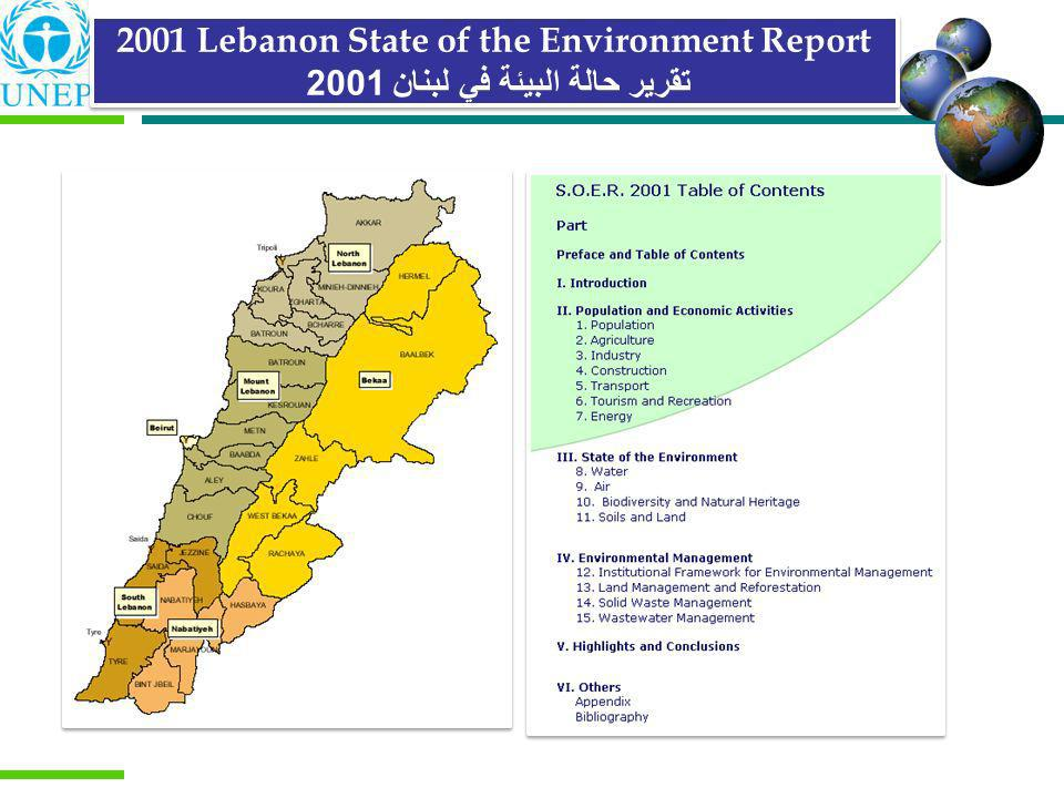 2001 Lebanon State of the Environment Report تقرير حالة البيئة في لبنان 2001