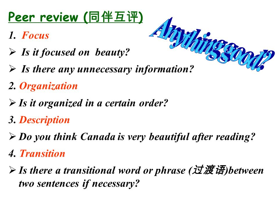 Anything good Peer review (同伴互评) Focus Is it focused on beauty