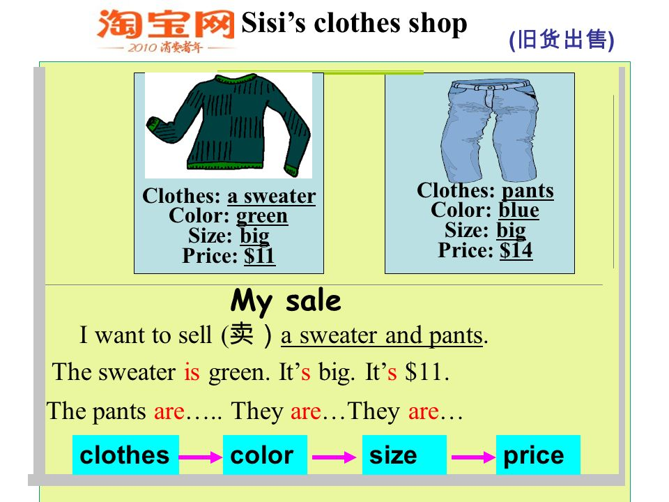 I want to sell (卖)a sweater and pants.