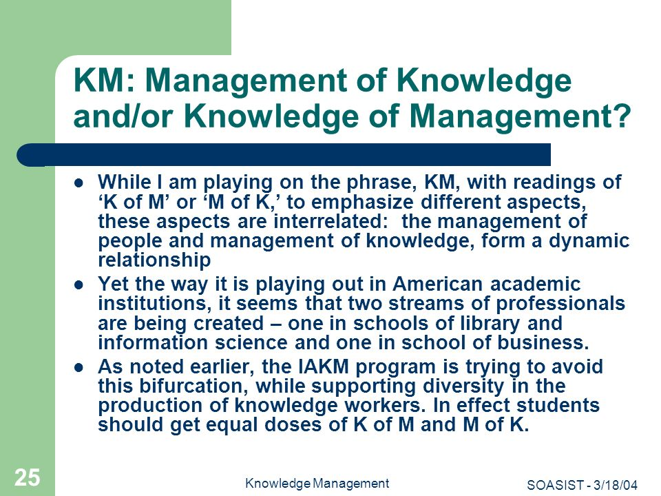 KM: Management of Knowledge and/or Knowledge of Management
