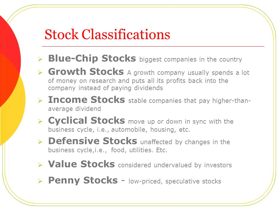 Stock Classifications