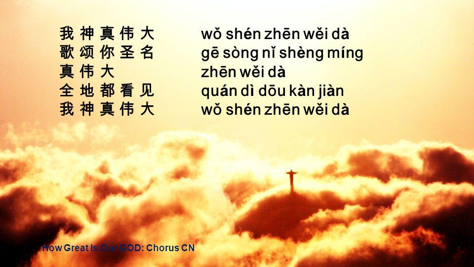 我 神 真 伟 大 wǒ shén zhēn wěi dà 歌 颂 你 圣 名 gē sòng nǐ shèng míng