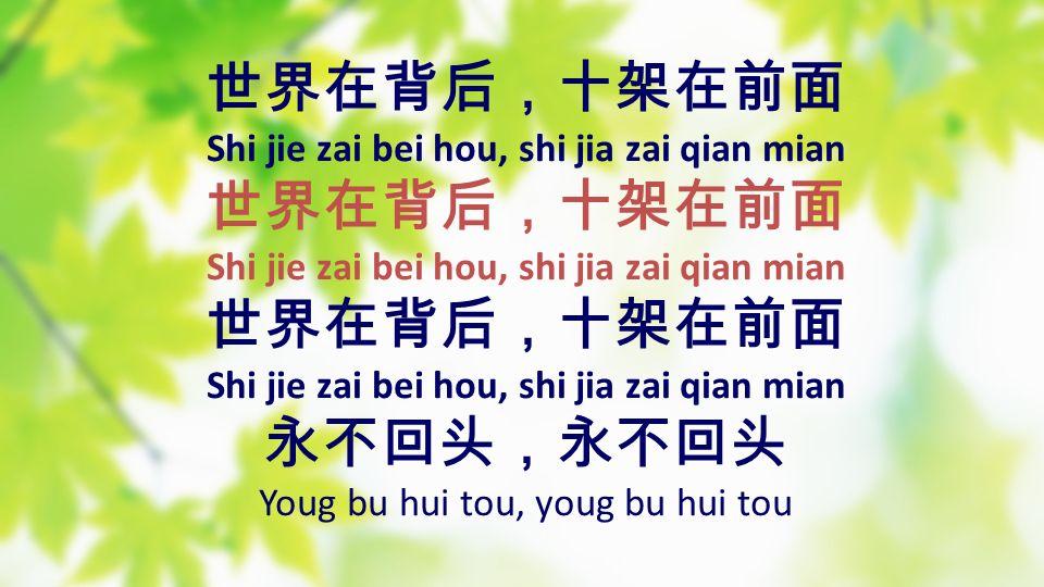 Shi jie zai bei hou, shi jia zai qian mian