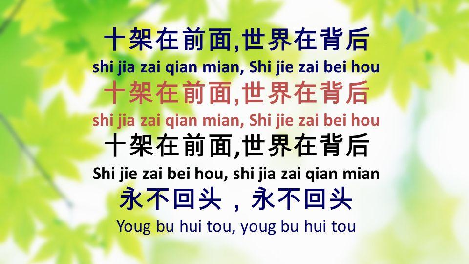 十架在前面,世界在背后 永不回头,永不回头 shi jia zai qian mian, Shi jie zai bei hou