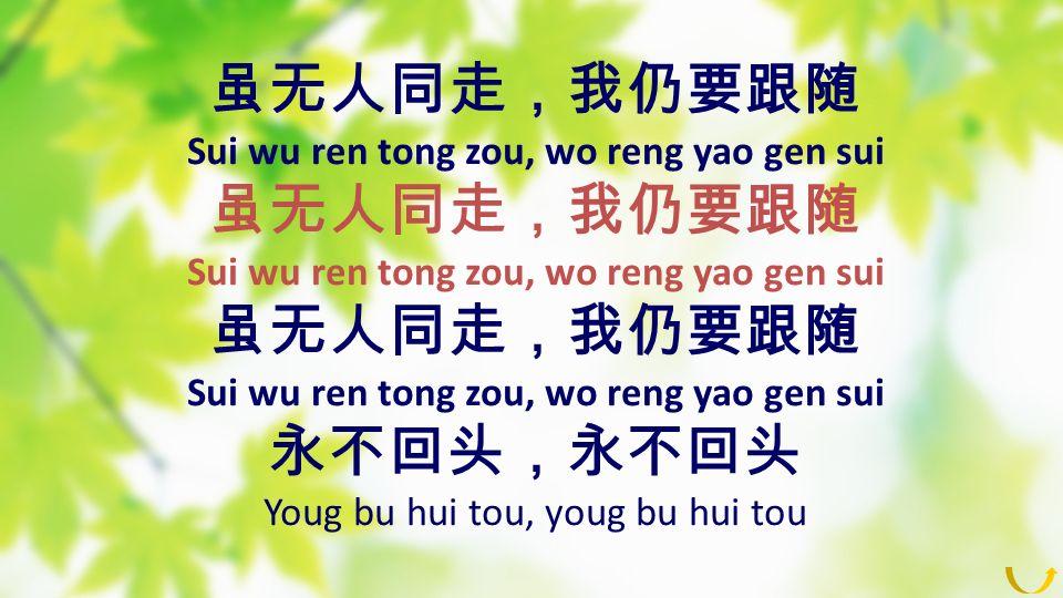 Sui wu ren tong zou, wo reng yao gen sui