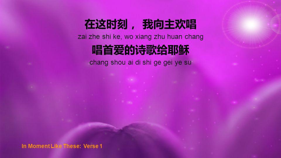 在这时刻, 我向主欢唱 唱首爱的诗歌给耶稣 zai zhe shi ke, wo xiang zhu huan chang