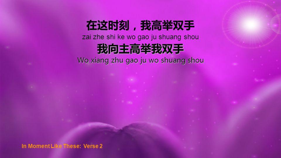 在这时刻,我高举双手 我向主高举我双手 zai zhe shi ke wo gao ju shuang shou