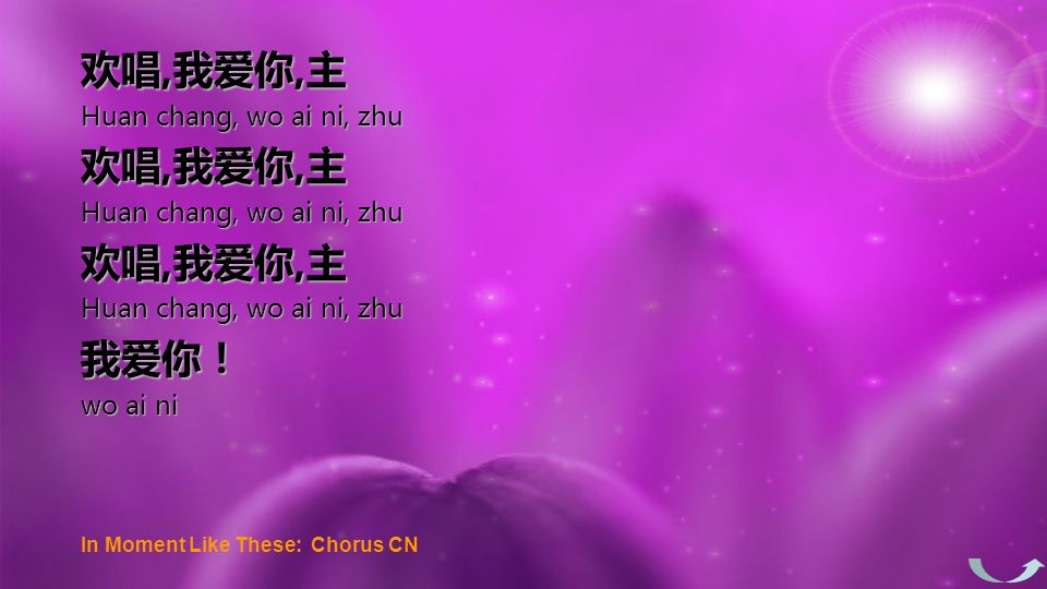欢唱,我爱你,主 我爱你! Huan chang, wo ai ni, zhu wo ai ni