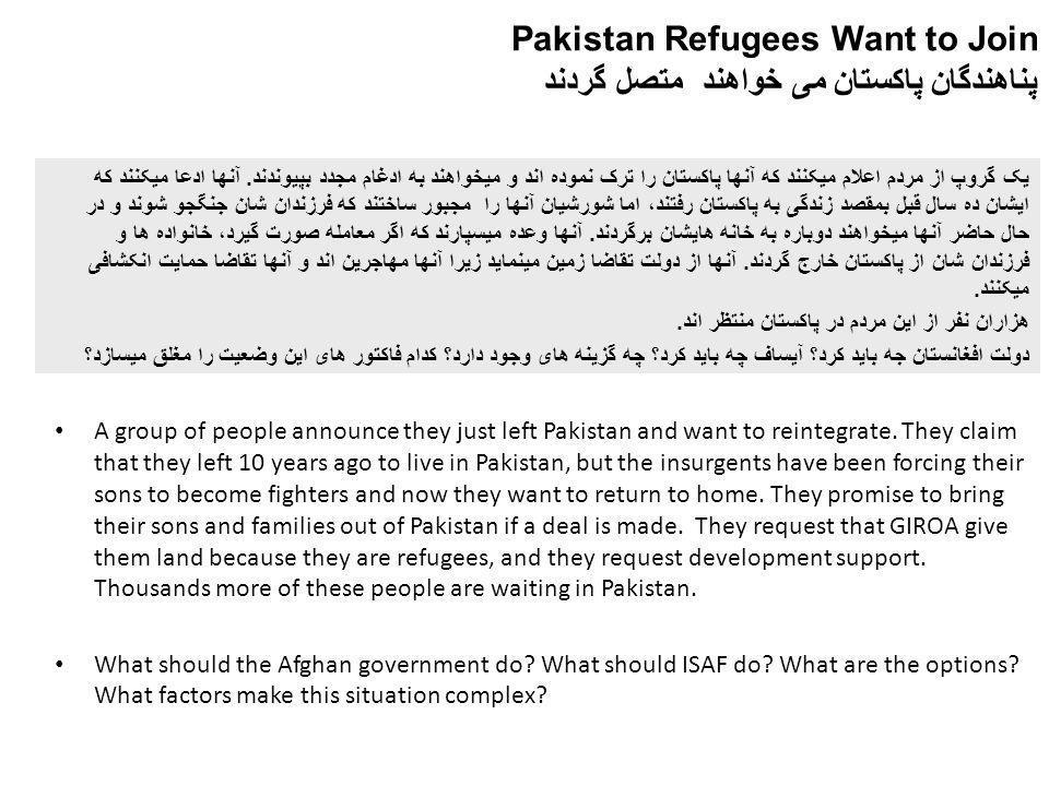 Pakistan Refugees Want to Join پناهندگان پاکستان می خواهند متصل گردند