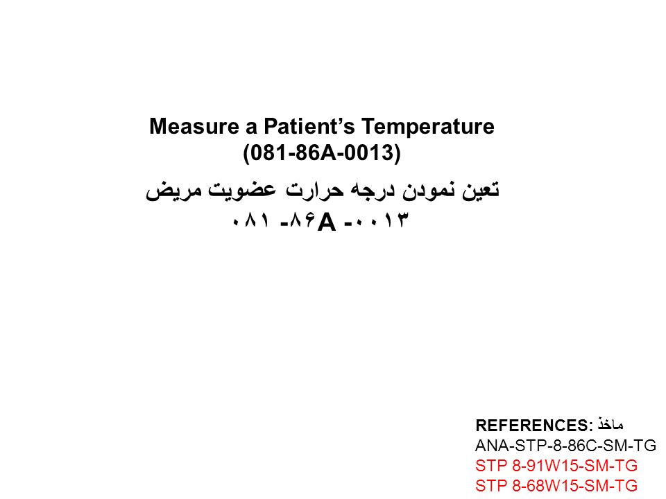 Measure a Patient's Temperature تعین نمودن درجه حرارت عضویت مریض