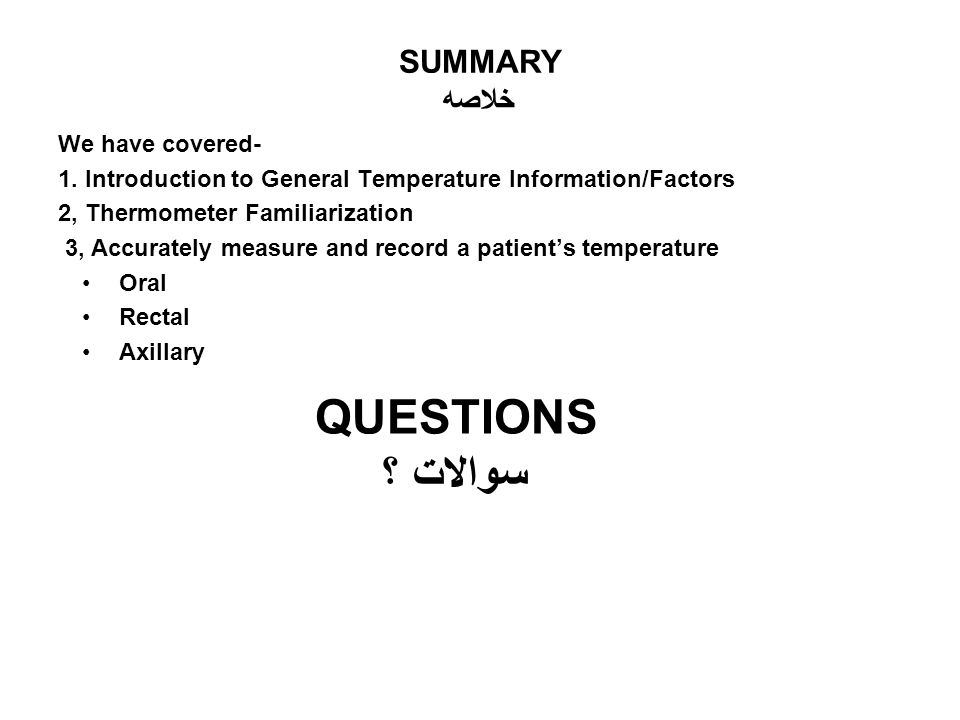 QUESTIONS سوالات ؟ SUMMARY خلاصه We have covered-