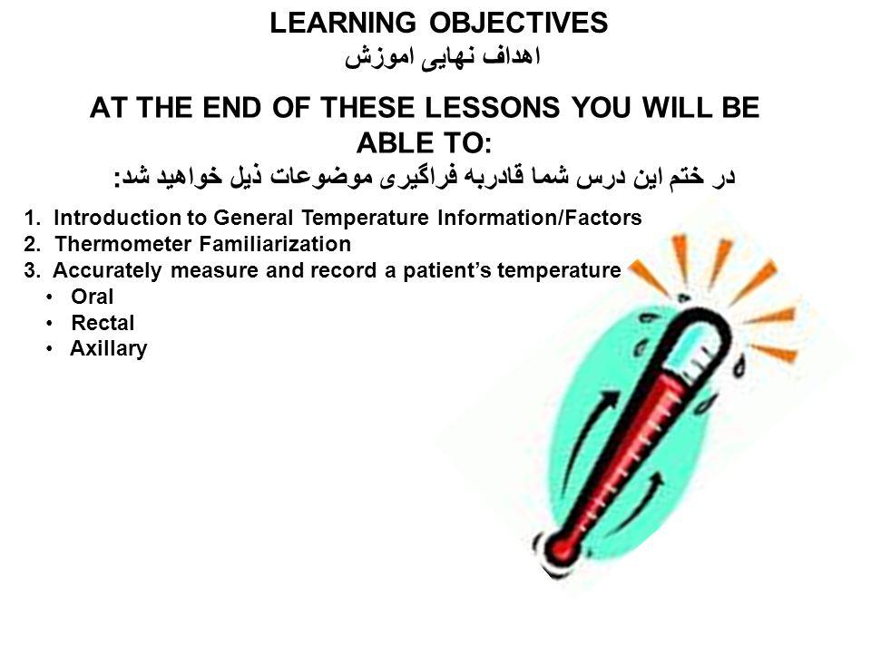 LEARNING OBJECTIVES اهداف نهایی اموزش