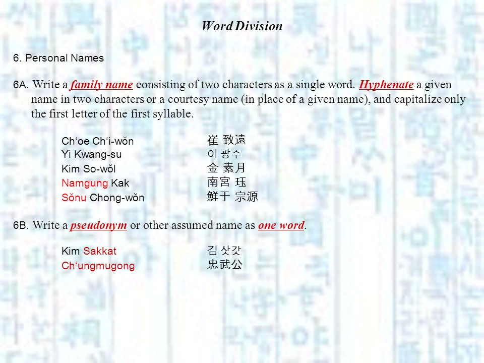 Word Division 6. Personal Names