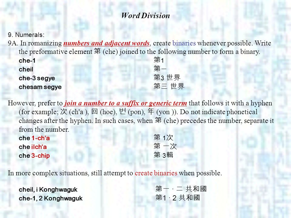 Word Division 9. Numerals: