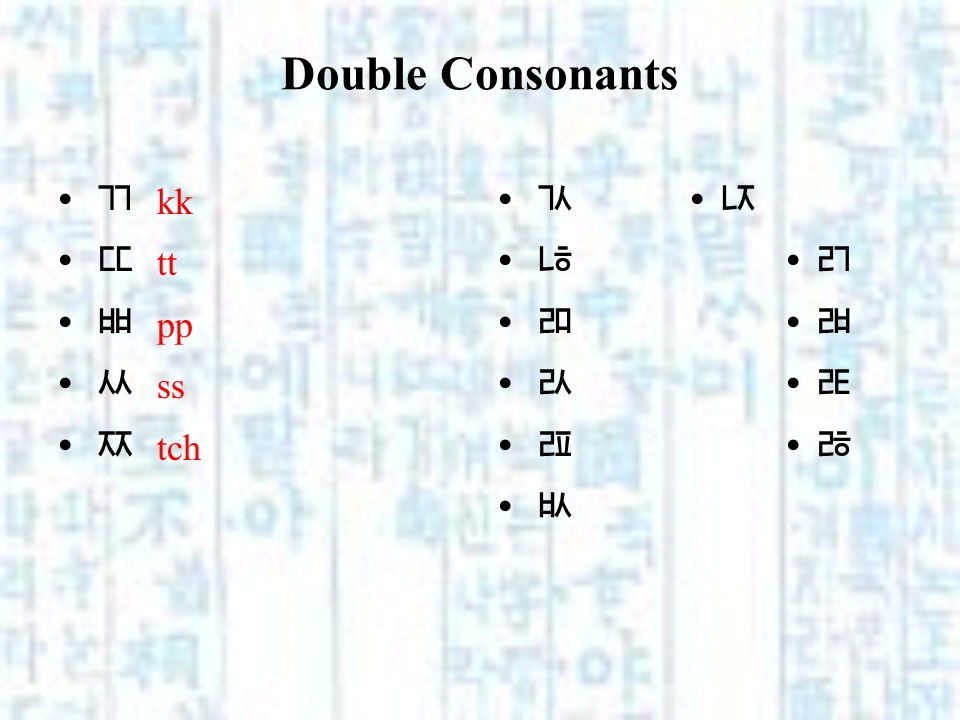 Double Consonants ㄲ kk ㄸ tt ㅃ pp ㅆ ss ㅉ tch ㄳ • ㄵ ㄶ • ㄺ ㄻ • ㄼ ㄽ • ㄾ