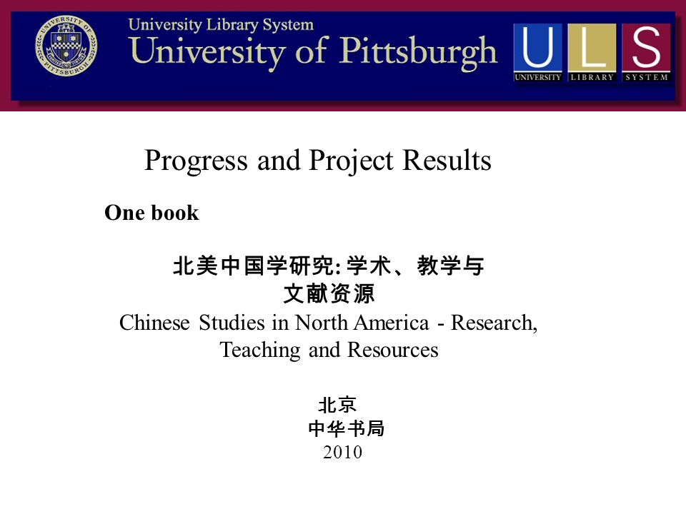 Chinese Studies in North America - Research, Teaching and Resources