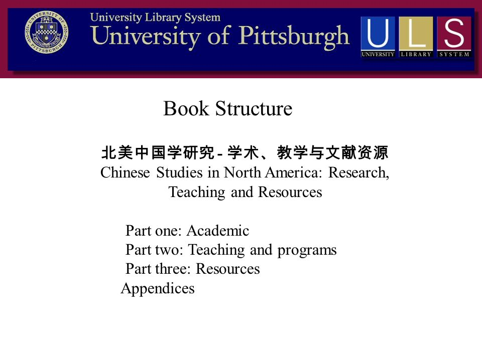 Book Structure 北美中国学研究 - 学术、教学与文献资源Chinese Studies in North America: Research, Teaching and Resources.