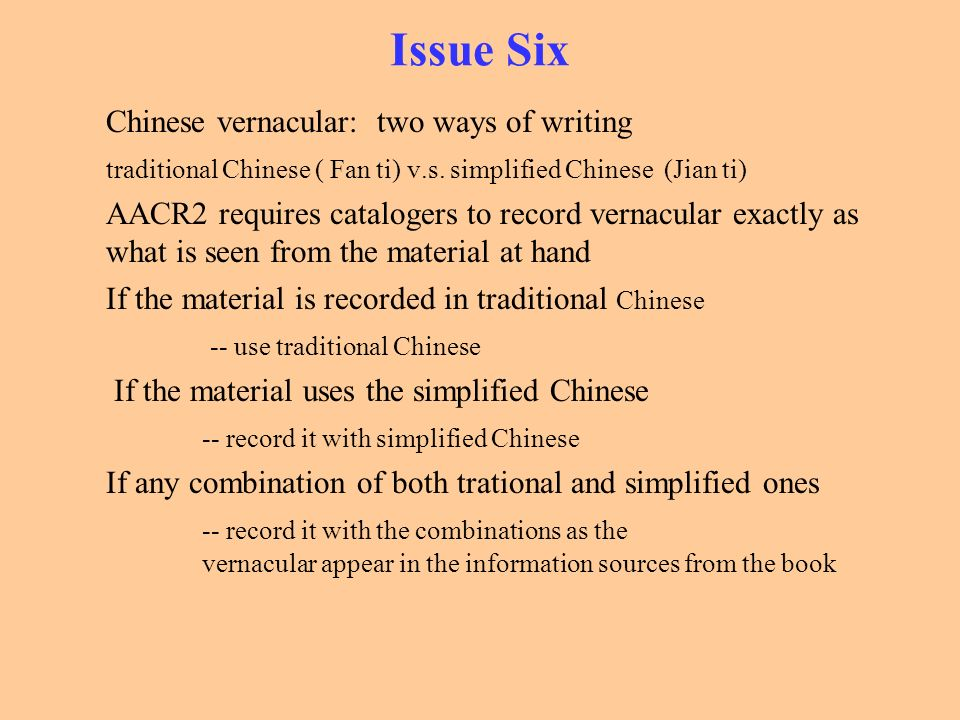 Issue Six Chinese vernacular: two ways of writing
