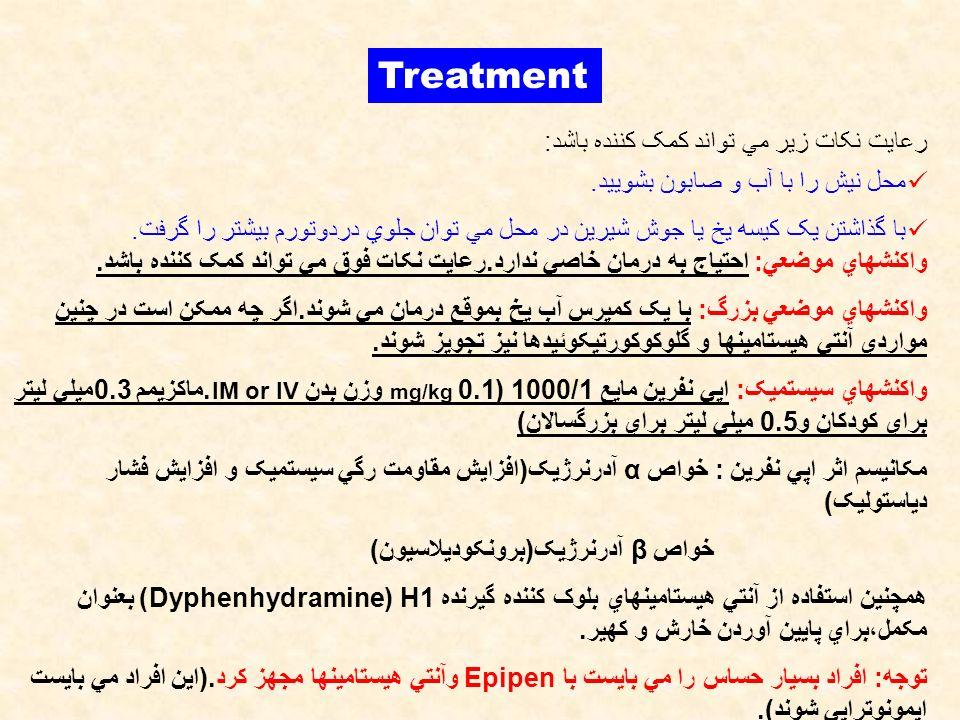 Treatment رعايت نکات زير مي تواند کمک کننده باشد: