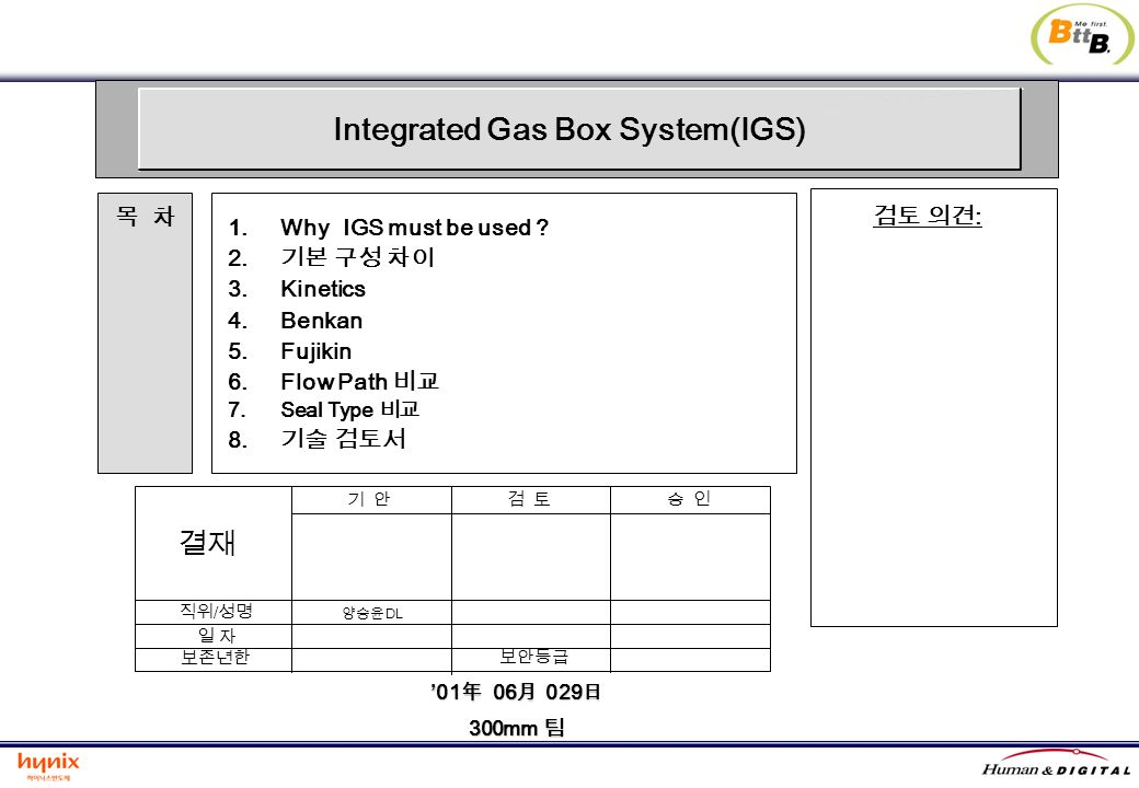 Integrated Gas Box System(IGS)
