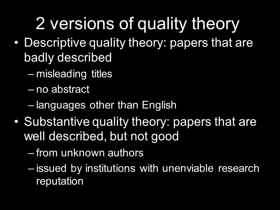 2 versions of quality theory