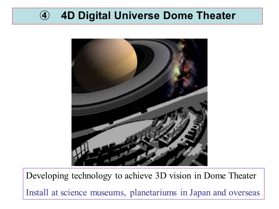 ④ 4D Digital Universe Dome Theater