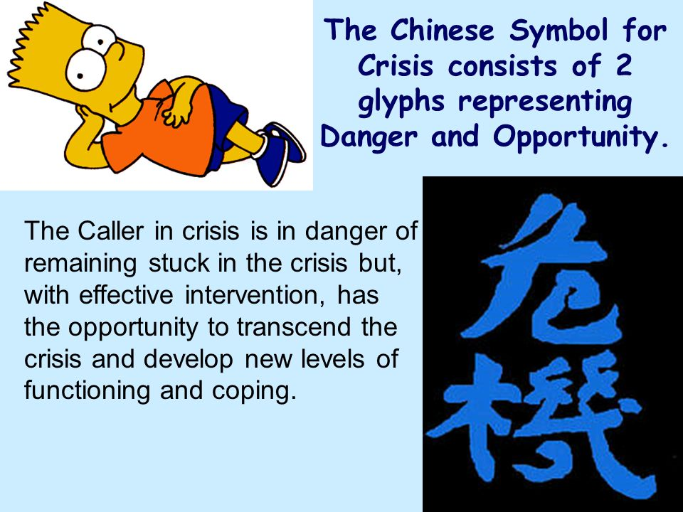 The Chinese Symbol for Crisis consists of 2 glyphs representing Danger and Opportunity.