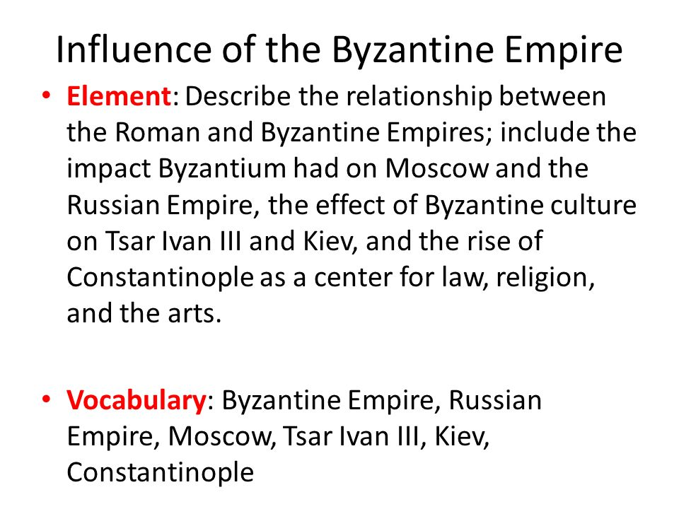the influence of the byzantine and roman empire in history Center of the greek and roman society, the byzantine but know only a little about the history the byzantine empire essay on roman influence on byzantine.