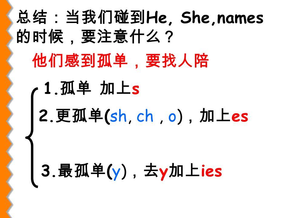 总结:当我们碰到He, She,names 的时候,要注意什么?