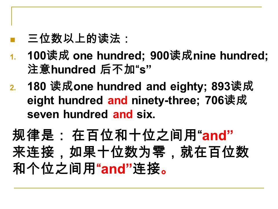 规律是: 在百位和十位之间用 and 来连接,如果十位数为零,就在百位数和个位之间用 and 连接。