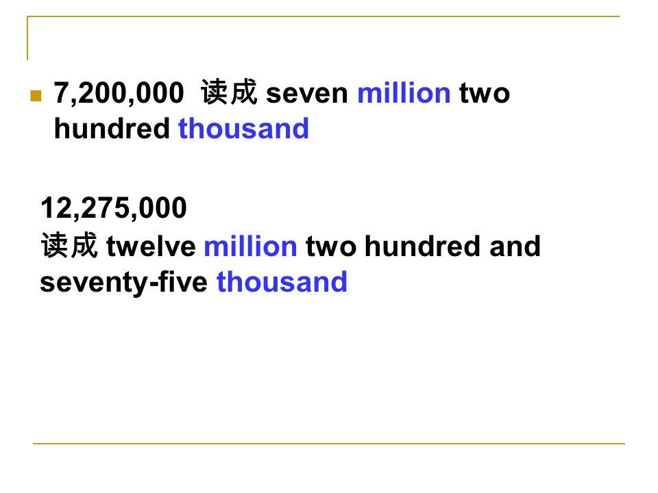 7,200,000 读成 seven million two hundred thousand