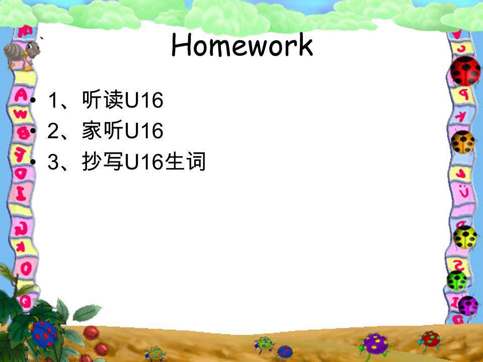 Homework 1、听读U16 2、家听U16 3、抄写U16生词