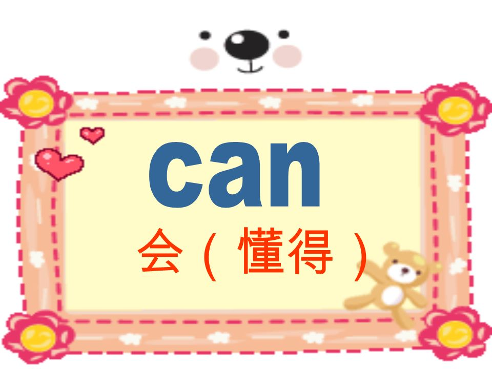 can 会(懂得)