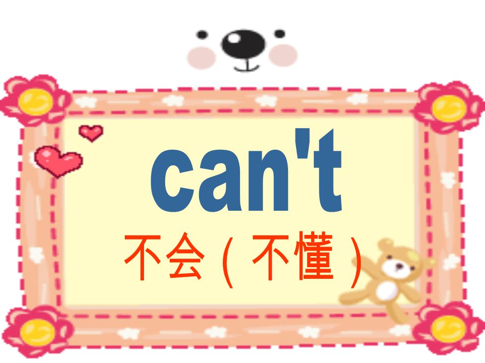 can t 不会(不懂)
